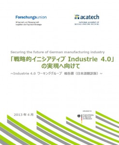 Industrie_4_0