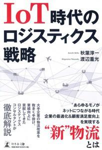 IoT時代のロジスティクス戦略